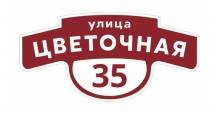 Адресные таблички Grand Line в Пинске Фигурная