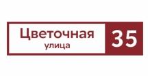 Адресные таблички Grand Line в Пинске Прямоугольная